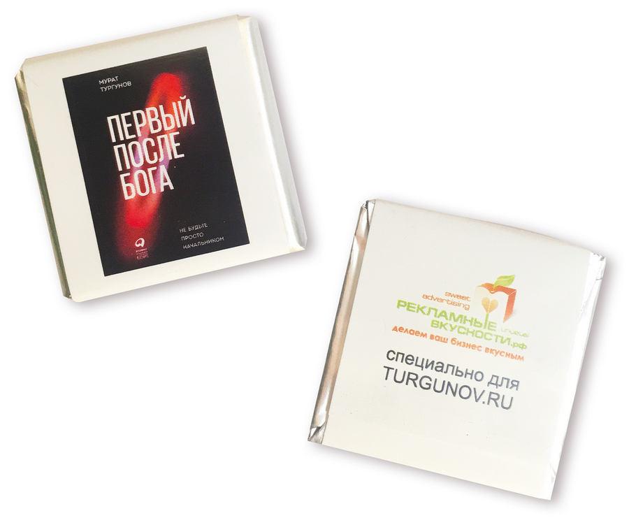 Шоколадные плитки 5 г для Мурата Тургунова. Реклама его книги Первый после Бога. Не будьте просто начальником