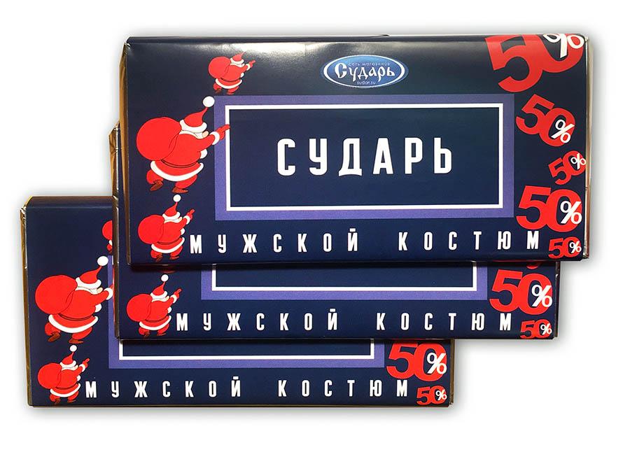 Сударь - шоколад с логотипом 100 г