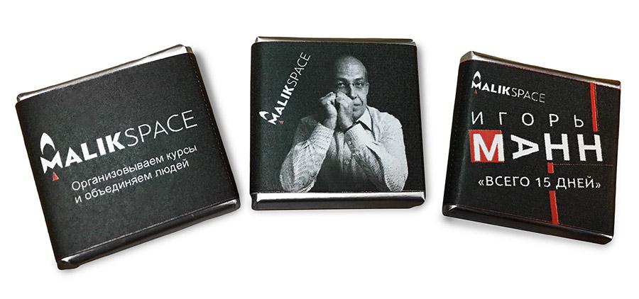 Шоколад с логотипом Malik space и портретом Игоря Манна