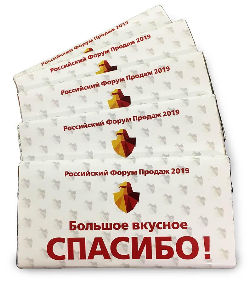 Плитки шоколада с логотипом Российского форума продаж