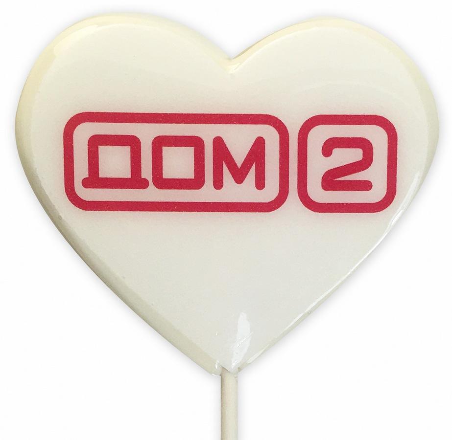 Леденец-сердце с логотипом Дома 2