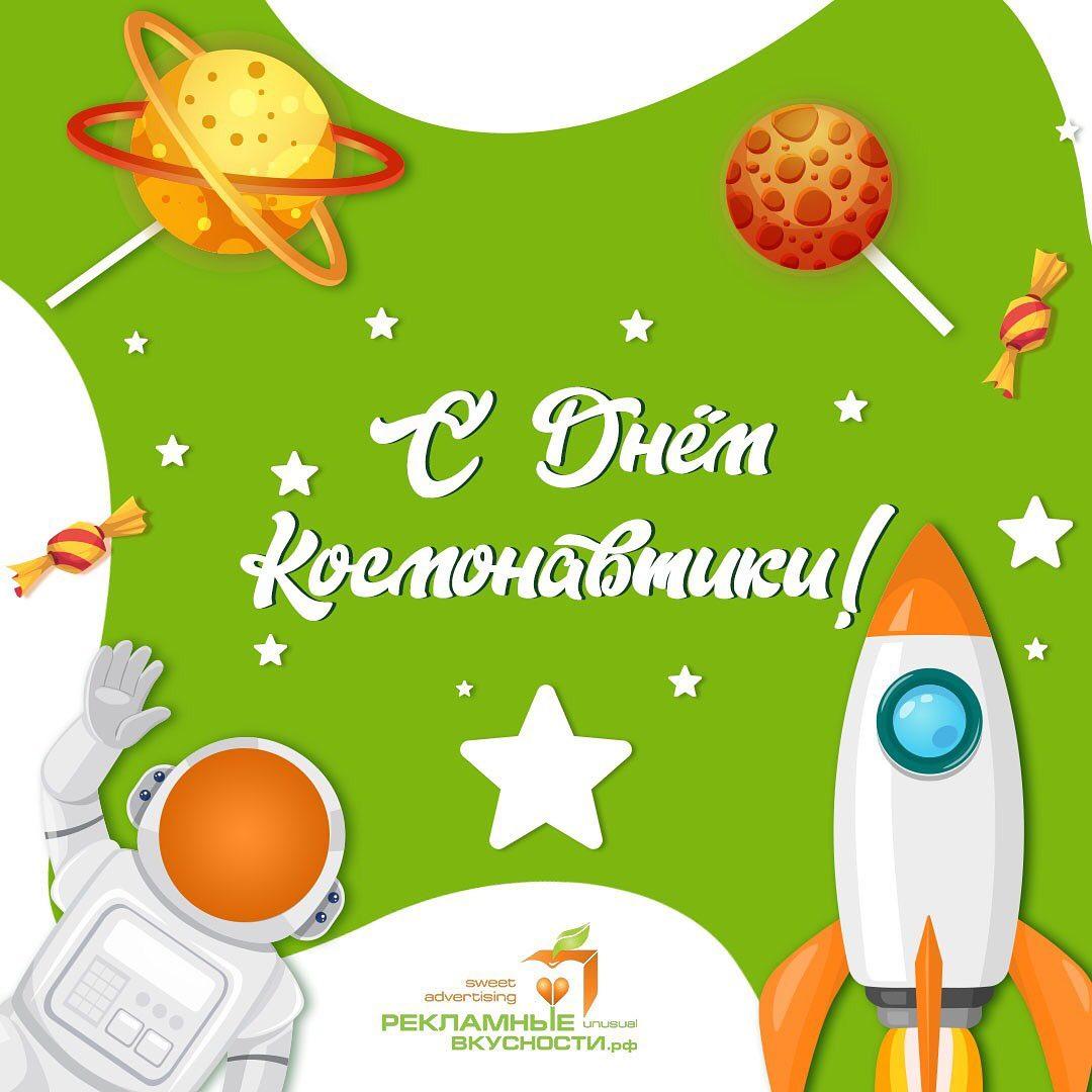 C Днем космонавтики!