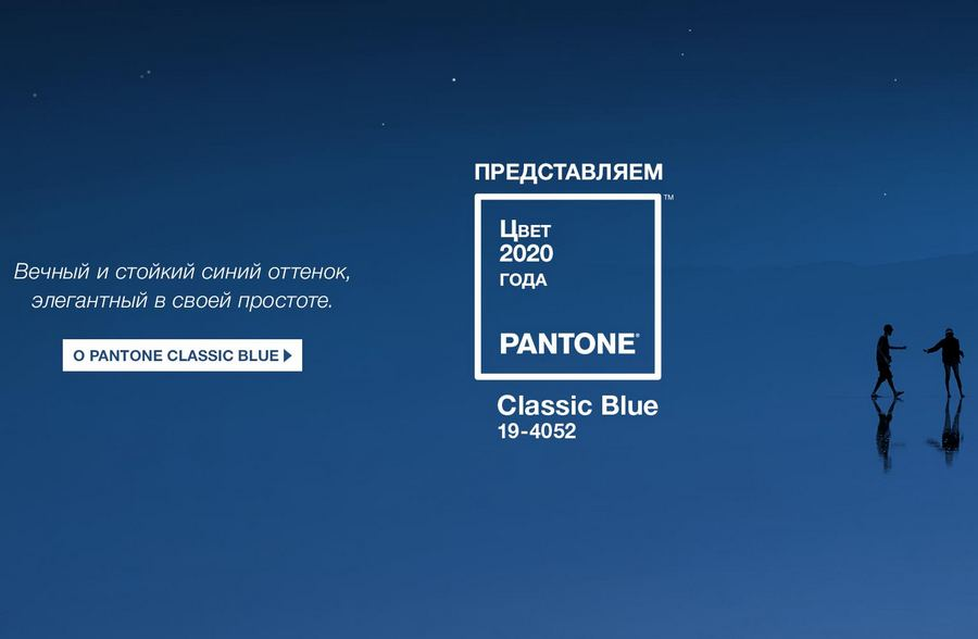 Цвет 2020 года. Источник изображения pantone.ru