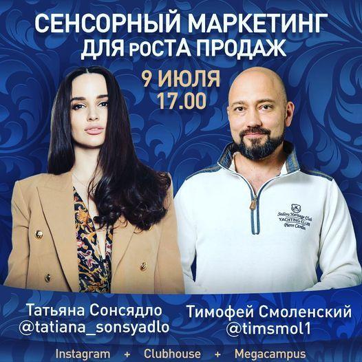 Татьяна Сонсядло и Тимофей Смоленский приглашают на прямой эфир «Сенсорный маркетинг для роста продаж»