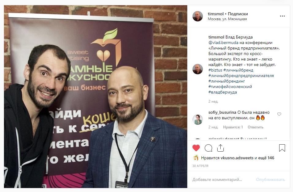 Конференция Личный бренд предпринимателя-2019