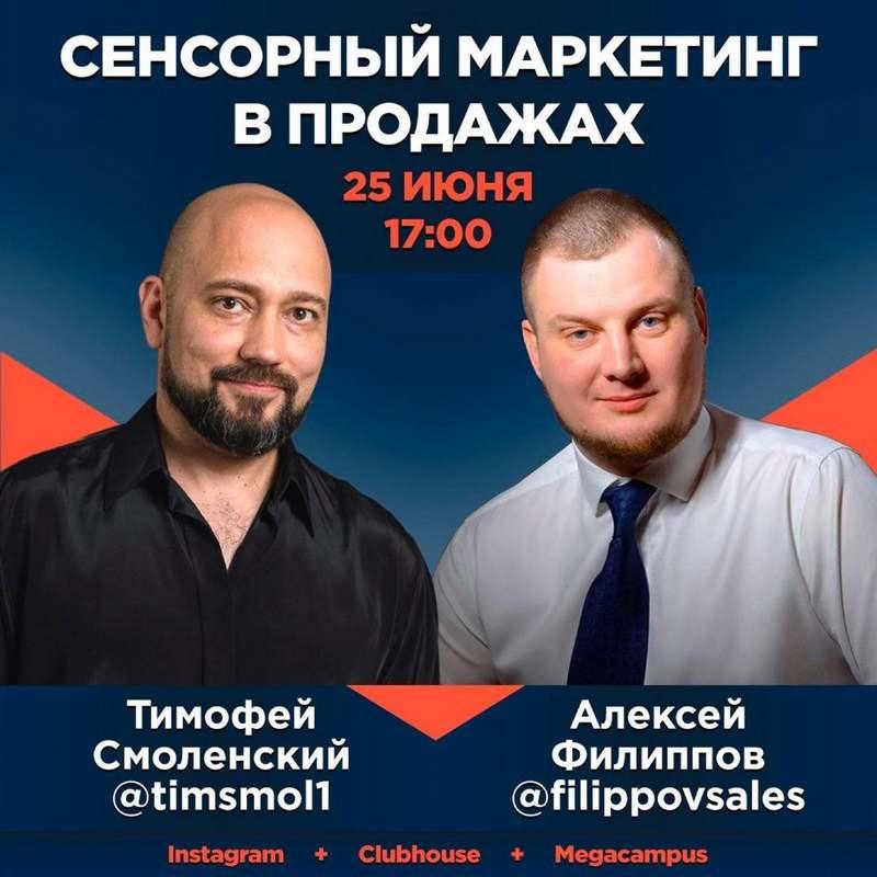 Тимофей Смоленский и Алексей Филиппов приглашают на прямой эфир «Сенсорный маркетинг в продажах»
