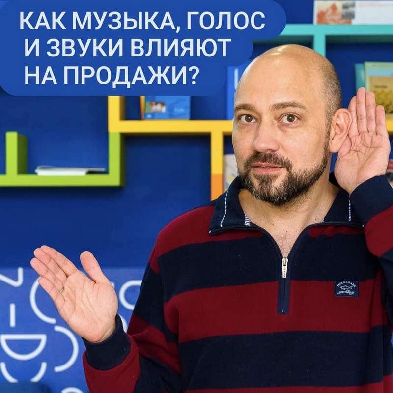 Тимофей Смоленский приглашает на прямой эфир «Как музыка, звуки и голос влияют на продажи»