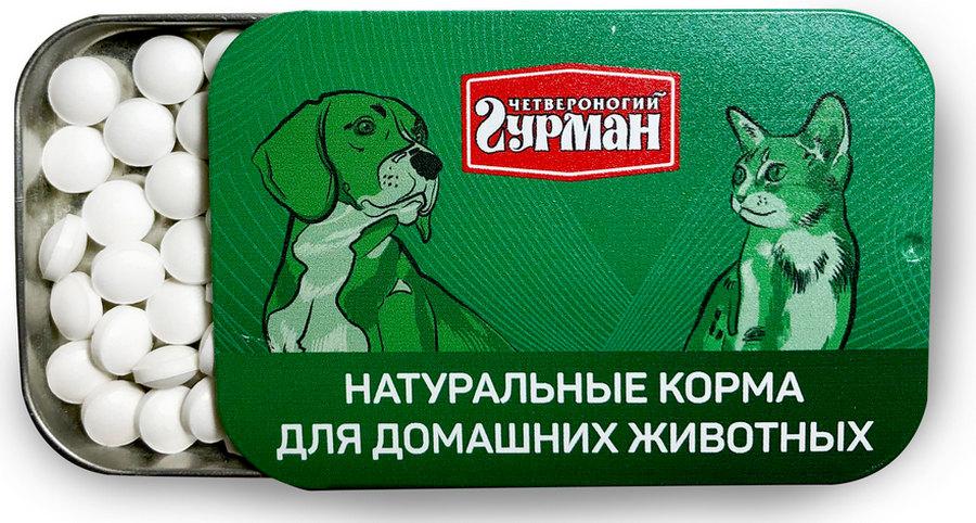 Освежающие драже в металлической баночке с крышкой-слайдером и логотипом корма для животных Четвероногий гурман
