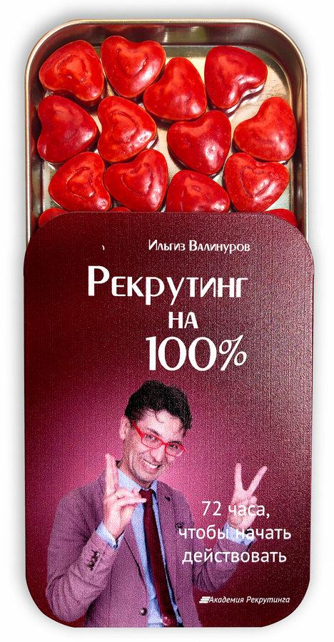Конфетки-сердечки в баночке с крышкой-слайдером и символикой Академии рекрутинга Ильгиза Валинурова