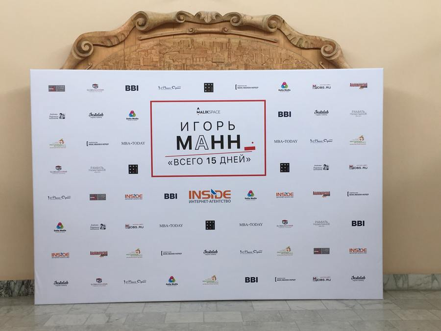 Бренд-wall с логотипами партнеров и спонсором тренинга Игоря Манна