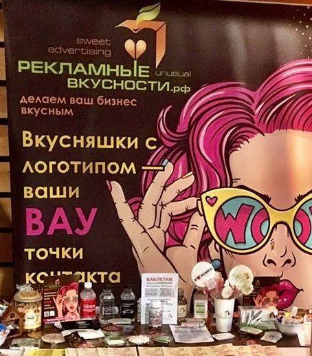Съедобные рекламные сувениры для участников форума «Личный бренд предпринимателя-2019»