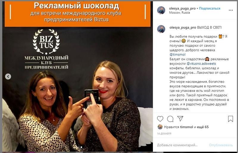 Съедобные рекламные сувениры для форума Личный бренд предпринимателя-2019