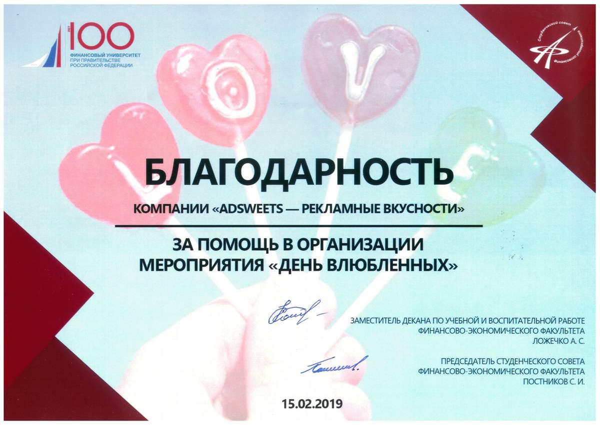 Отзыв от Финансового университета при Правительстве РФ