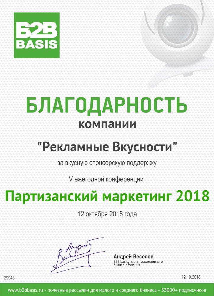Благодарность от организаторов конференции Партизанский маркетинг