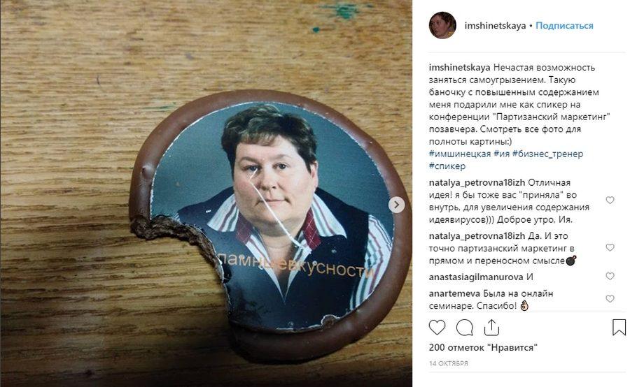 Отзыв Ии Имшинецкой о конференции Партизанский маркетинг 2018. Изображение: instagram.com/imshinetskaya