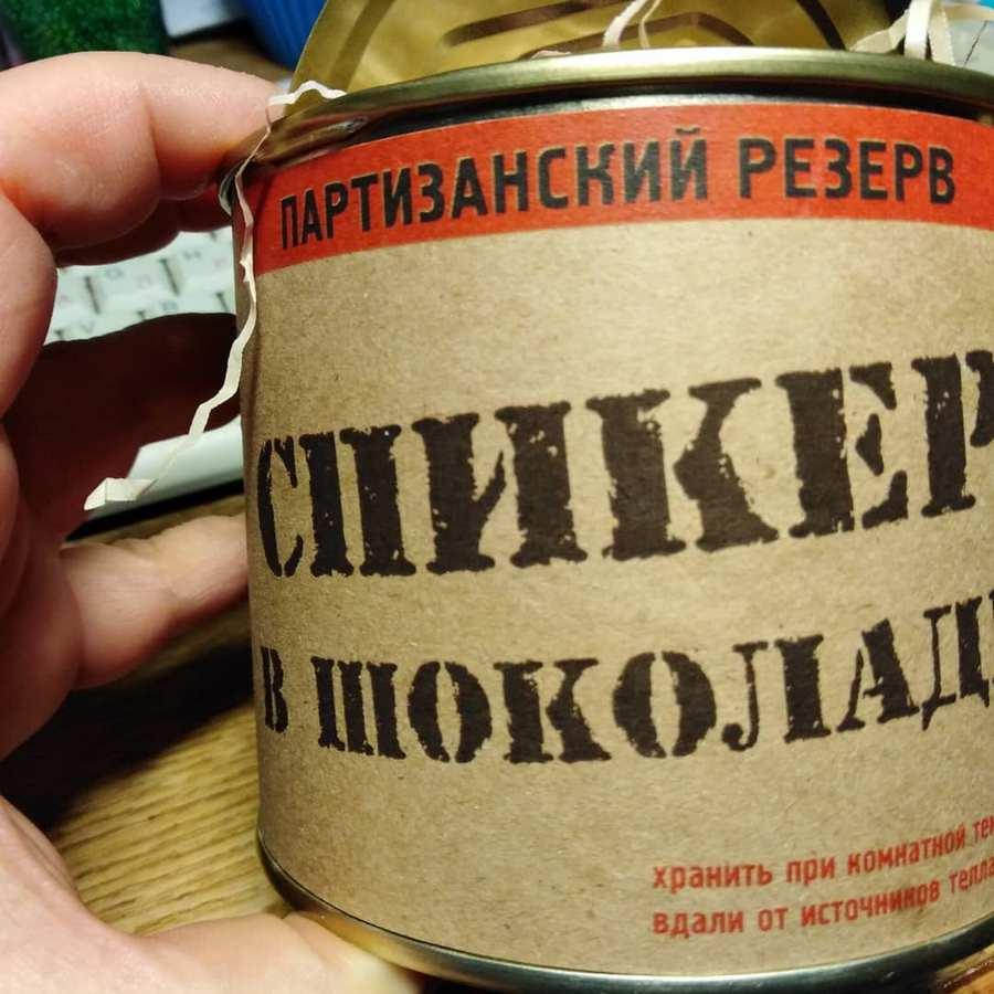 Консервная банка с секретным содержимым - сувенир для спикера конференции Партизанский маркетинг Ии Имшинецкой. Изображение: instagram.com/imshinetskaya
