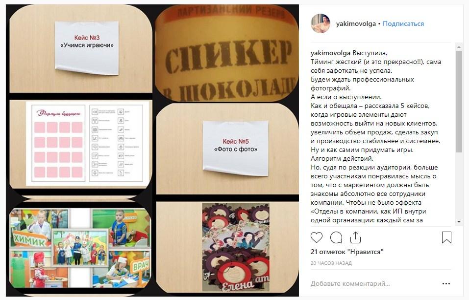 Отзыв о конференции Партизанский маркетинг от спикера Ольги Якимовой. Фото instagram.com/yakimovolga