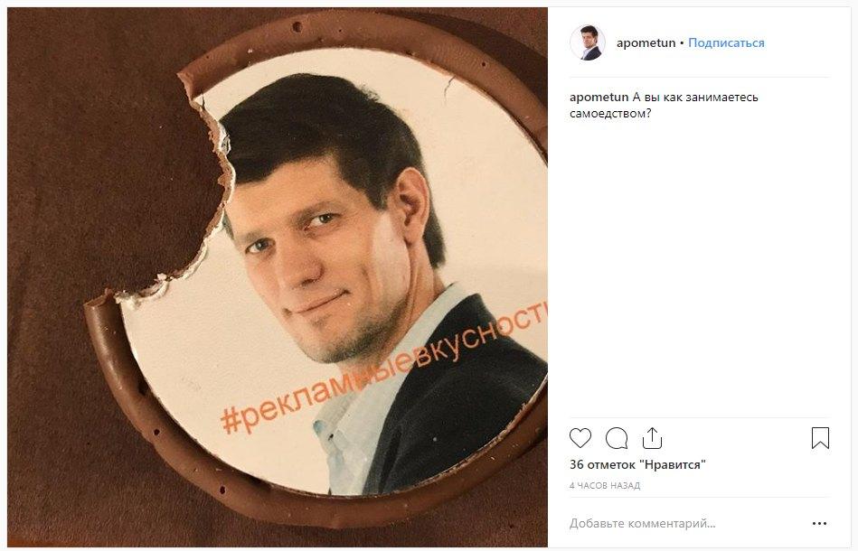 Андрей Помятун и круглый шоколад с полноцветной печатью его портрета. Фото: instagram.com/apometun