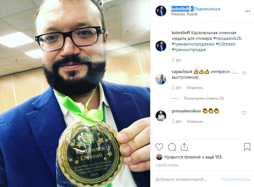 Евгений Колотилов и его именная карамельная медаль