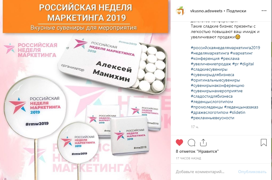 Оригинальные сувениры для спикеров и делегатов Российской недели маркетинга-2019