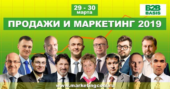 Спткеры конференции Продажи и маркетинг