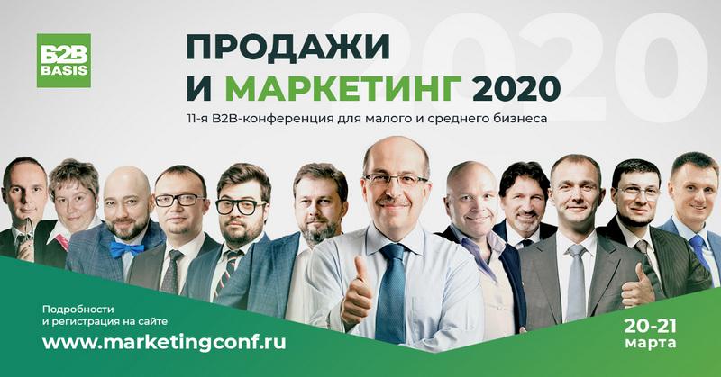 Продажи и маркетинг 2020