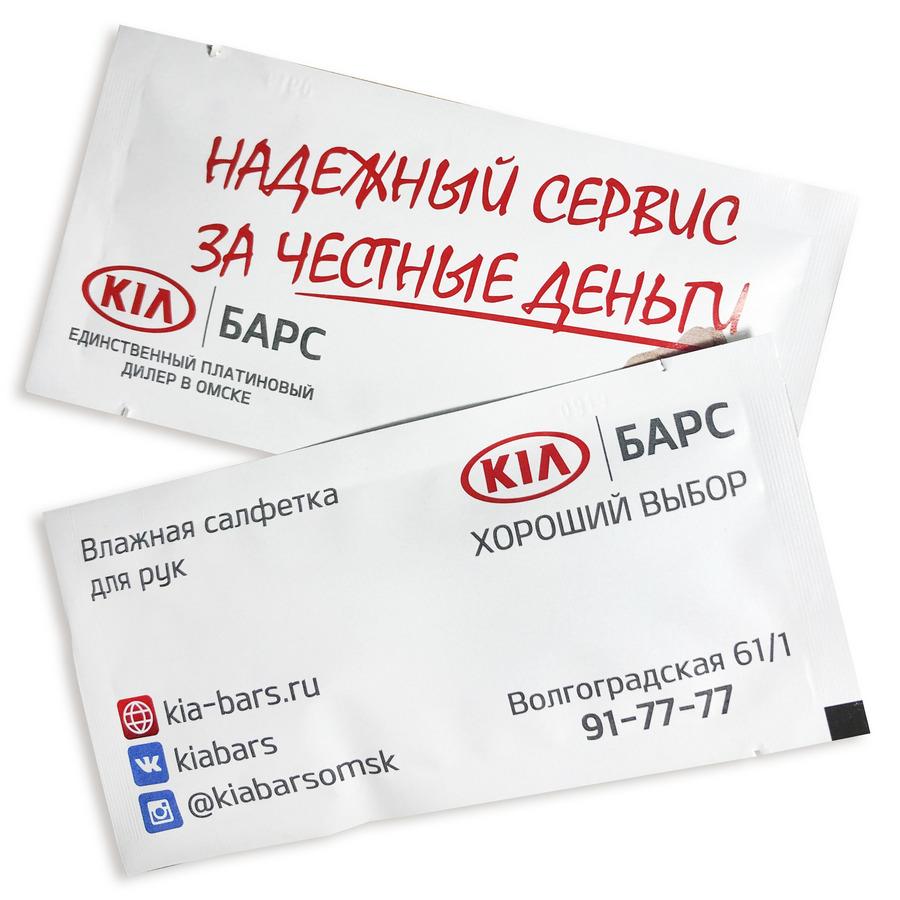 Влажные салфетки в индивидуальной упаковке с логотипом KIA Барс Омск