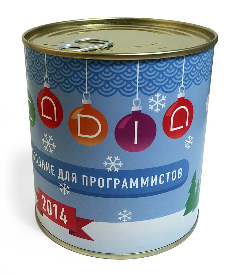 Банка новогодних консервов для программистов