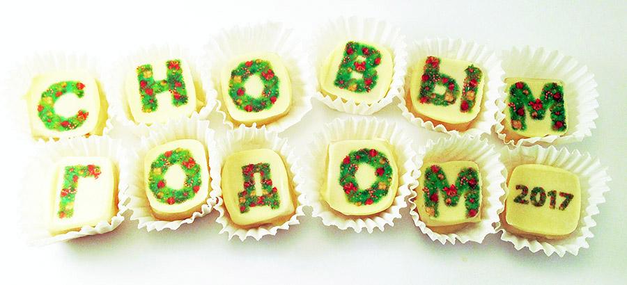 Конфеты из белого шоколада с поздравлениями