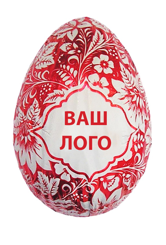 Яйца в фольге с логотипом к Пасхе