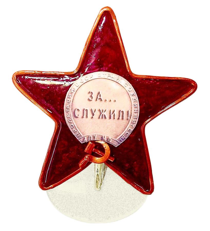 Звезда из карамели