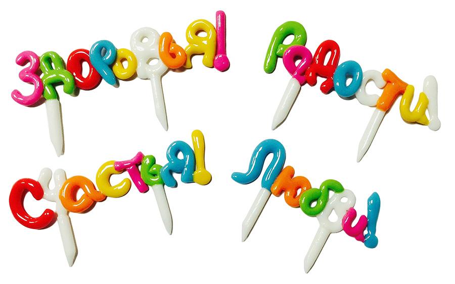 Леденцы на палочке — цифры и буквы