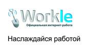 workle.jpg