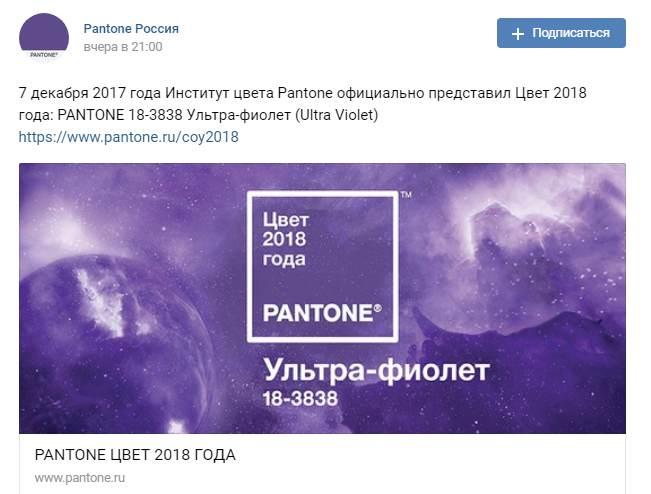 Цвет 2018 года. Скриншот поста vk.com/pantone