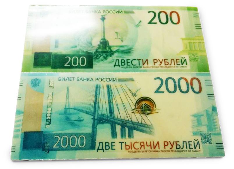 200 и 2000 рублей из шоколада