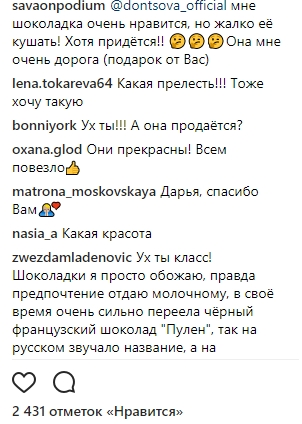 Отзыв от Дарьи Донцовой