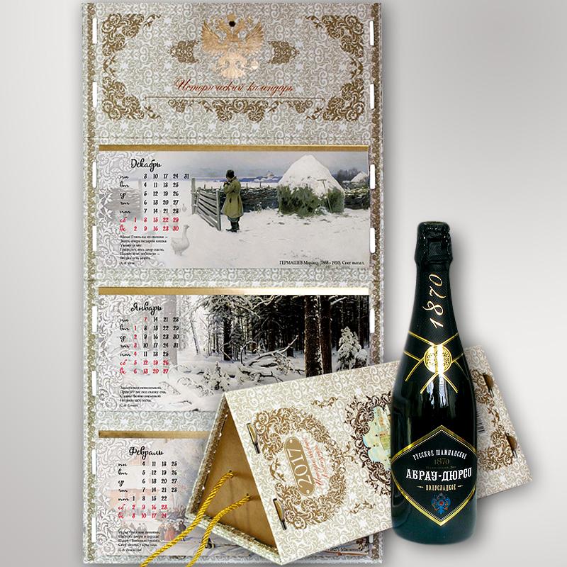 Подарочный набор Календари