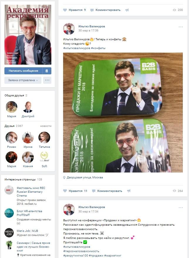 Освежающие конфеты для участников и спикеров конференции Продажи и маркетинг — 2018