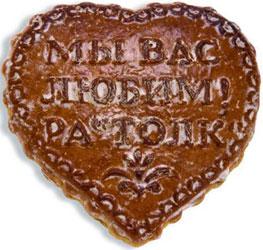 Тульские пряники - сердце