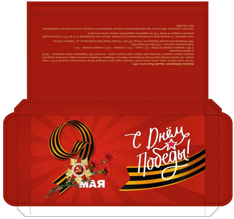 Коробочки-шаблончики для плиток шоколада под нанесение логотипа
